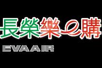 長榮樂e購Logo_300x200